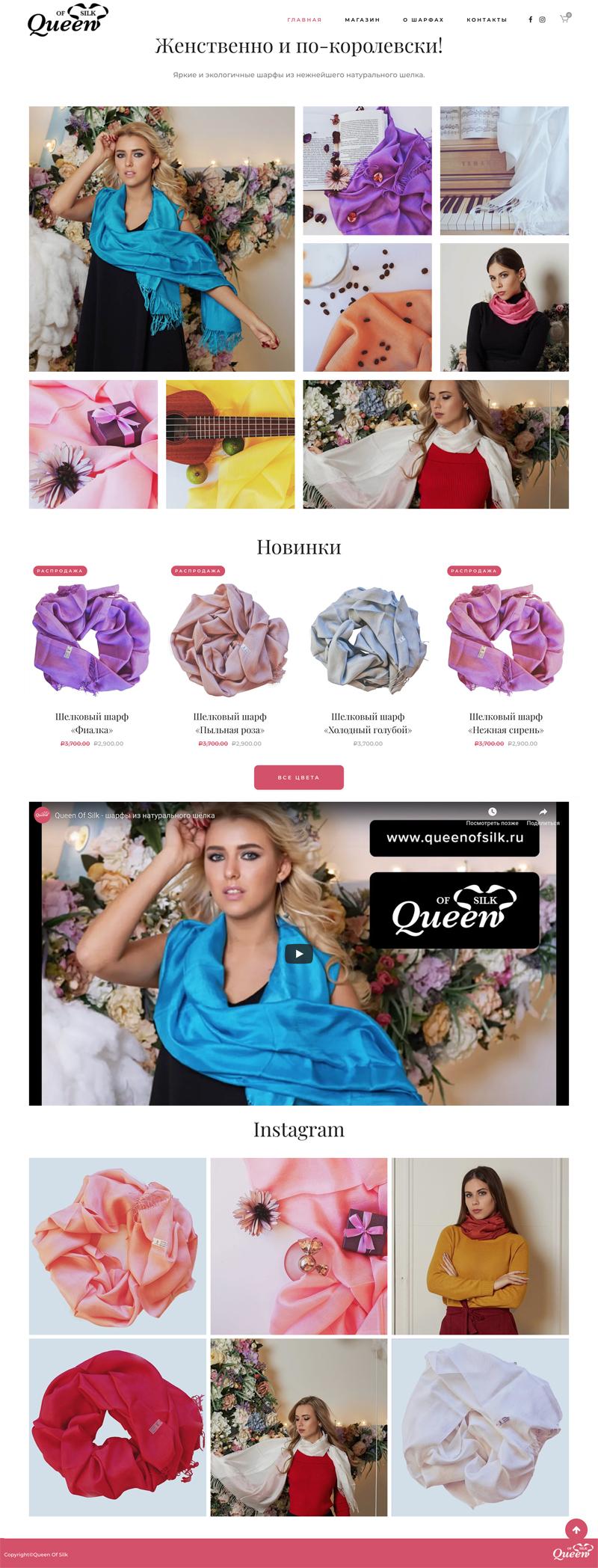 Магазин шёлковых шарфов Queen Of Silk от компании Progress Terra